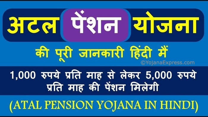 Atal Pension Yojana 2020 In Hindi
