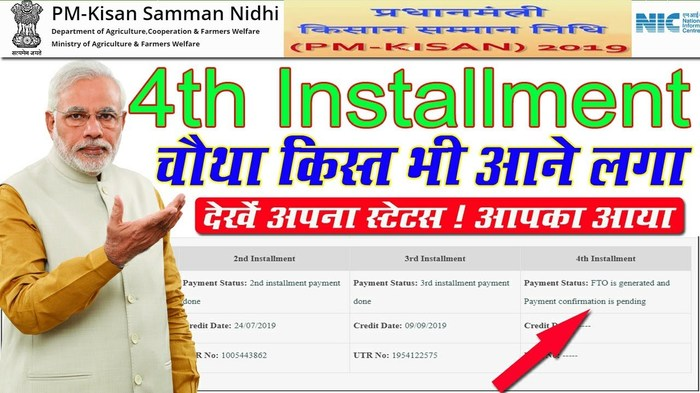Kisan Samman Nidhi 4th Installment
