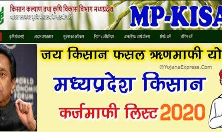 MP Kisan Karj Mafi List 2020