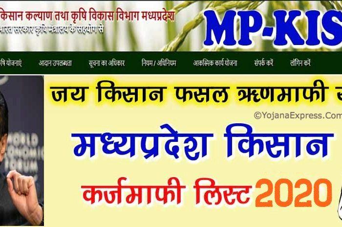 मध्यप्रदेश किसान कर्जमाफी (जय किसान ऋण माफी) योजना की सूची कैसे देखें ? Madhya Pradesh Kisan Karj Mafi List 2020
