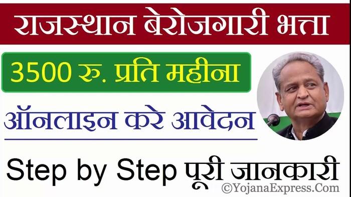 राजस्थान बेरोजगारी भत्ता योजना|ऑनलाइन आवेदन|एप्लीकेशन फॉर्म 2020 | Registration, Status