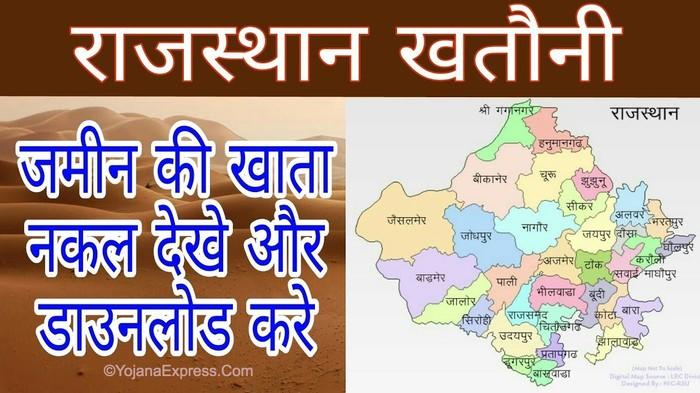 राजस्थान अपना खाता e Dharti| ऑनलाइन नकल जमाबंदी खसरा और खसरा मैप, भू नक्शा गिरधावरी रिपोर्ट देखें Apna Khata Rajasthan 2020