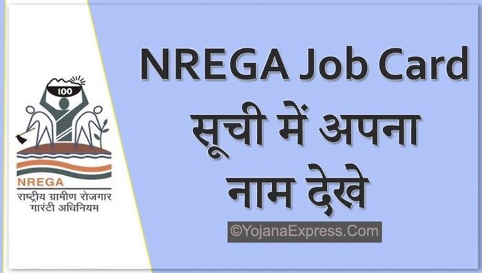 MGNREGA Job Card List