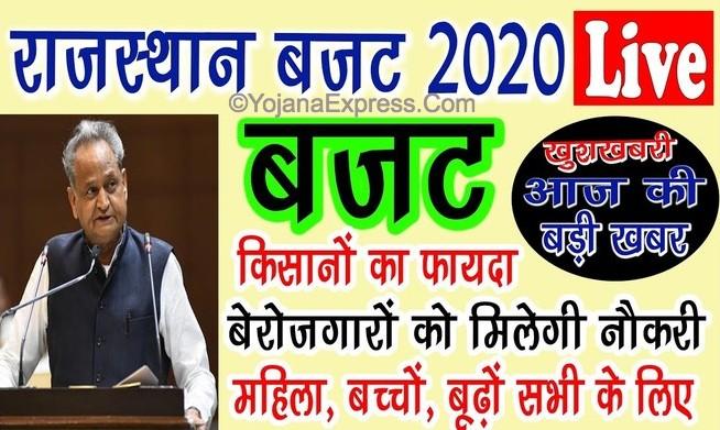 राजस्थान बजट 2020 – अशोक गहलोत ने किसानों, युवााओं, खिलाडियों के लिए की 7 बड़ी योजनाओं की घोसणा