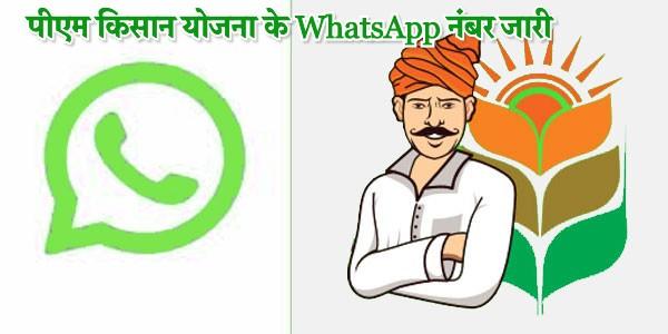 पीएम किसान योजना के WhatsApp नंबर जारी