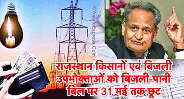 राजस्थान बिजली बिल पर 31 मई तक छूट