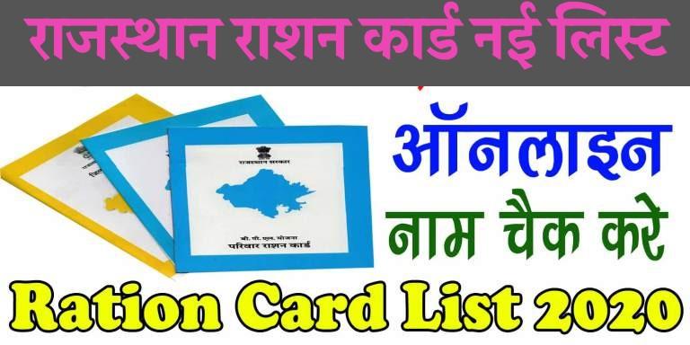 राजस्थान राशन कार्ड नई लिस्ट