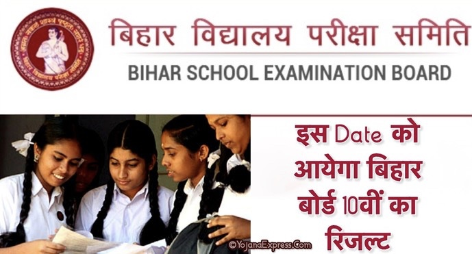 Bihar Board 10th Result 2020 Date