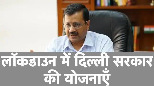 Delhi Corona Lockdown Schemes