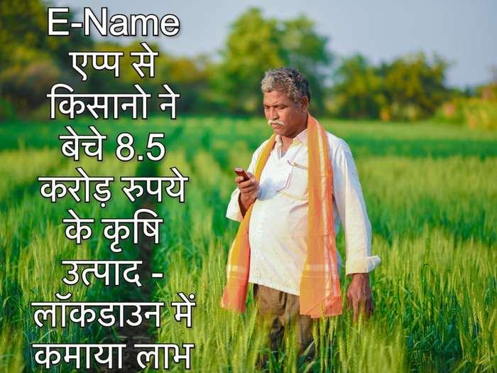 E-Name एप्प से किसानो ने कमाया 8.5 करोड़ का लाभ