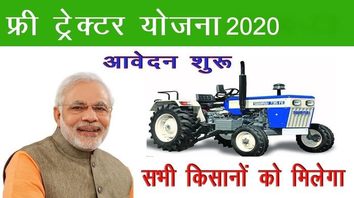 Free Tractor Yojana