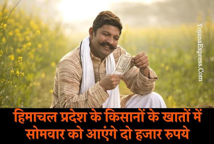 Himachal Pradesh PM Kisan Yojana 2000 Rupees