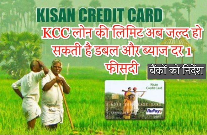 KCC लोन की लिमिट 3 लाख रुपये ब्याज 1%