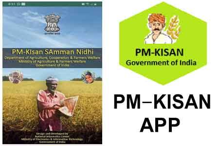 Kisan Yojana Mobile App Download