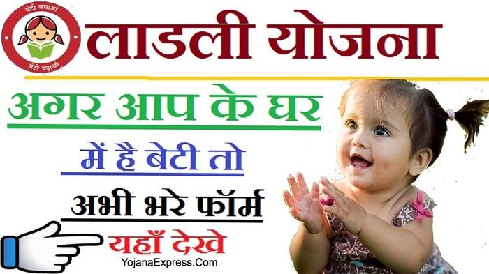 Ladli Scheme Delhi