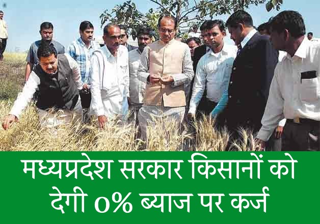 MP Govt Will Give Farmers Loan At 0% Interest