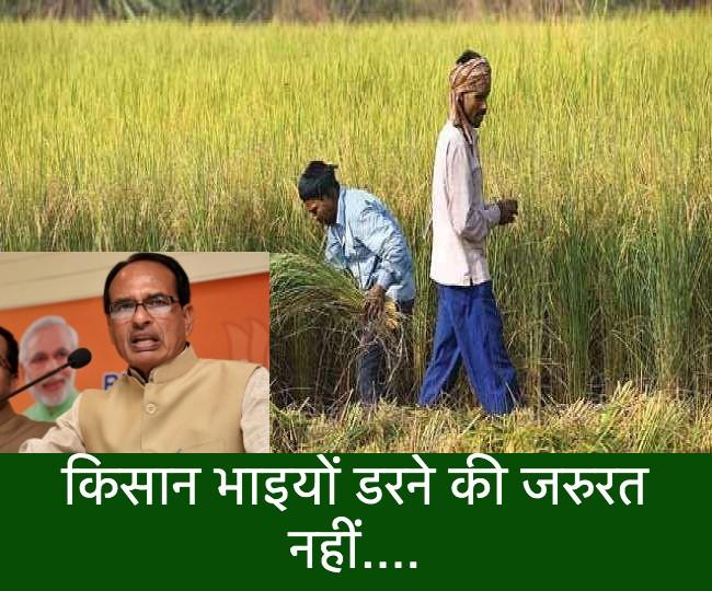 Madhya Pradesh Kisan Yojana Lockdown