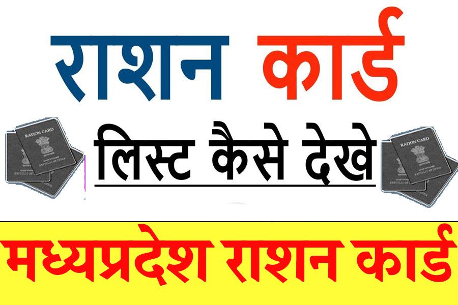 Madhya Pradesh Ration Card list Kaise Dekhe Ration Card MP मध्यप्रदेश राशन कार्ड सूची ऑनलाइन