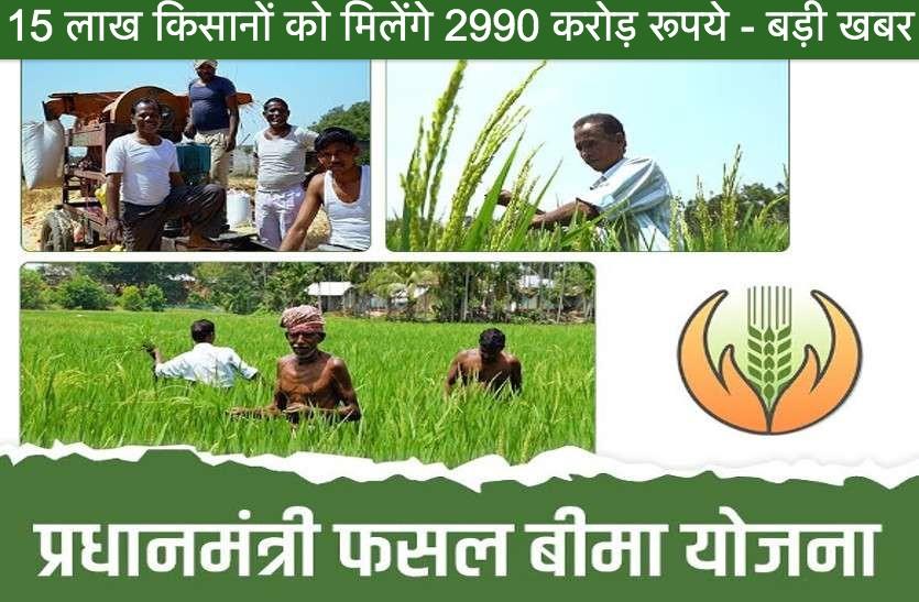 PM Kisan Fasal Bima Yojana 2990 Crores
