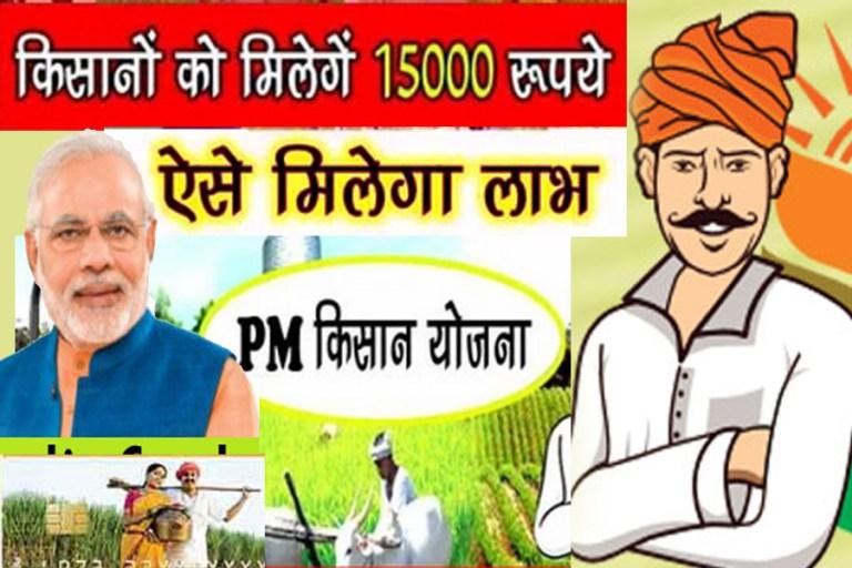PM Kisan Yojana 15000 Rupees Benefit