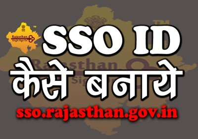 SSO ID कैसे बनायें