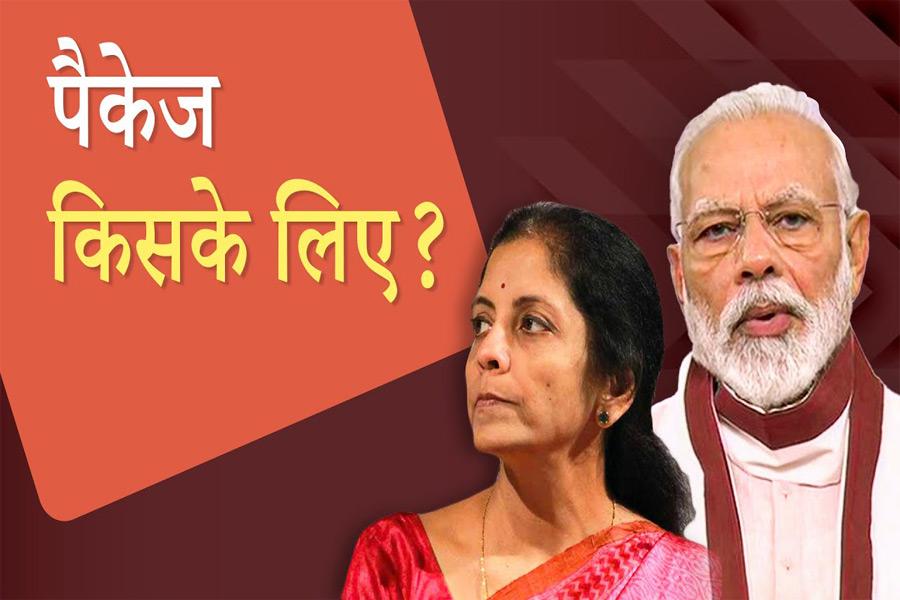 आत्मनिर्भर भारत अभियान पैकेज 2 बड़ी खबर 10 बड़ी घोषणा
