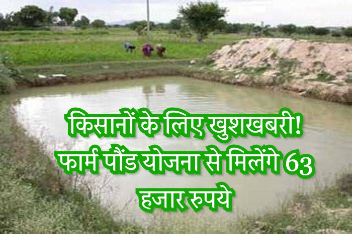 किसानों के लिए खुशखबरी! फार्म पौंड योजना से मिलेंगे 63 हजार रुपये