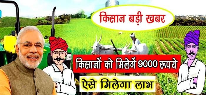 किसान योजनाओं से मिलेंगे 9000 रूपये महीना