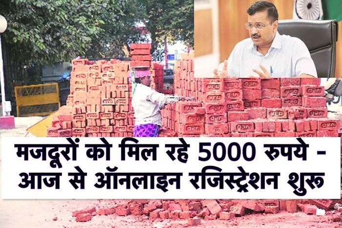 दिल्ली मजदूरों को मिल रहे 5000 रुपये