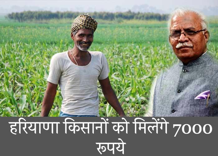हरियाणा किसानों को मिलेंगे 7000 रूपये