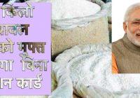 5 किलो चावल मुफ्त मिलेगा - बिना राशन कार्ड