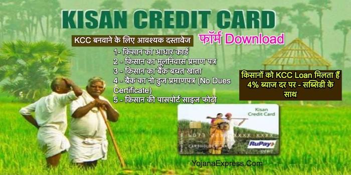 Kisan Credit Card फॉर्म