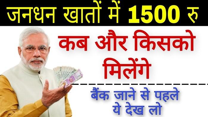 Kisan nhi nikal pa rhe Jan Dhan Yojana ke 500 rupye Bank se