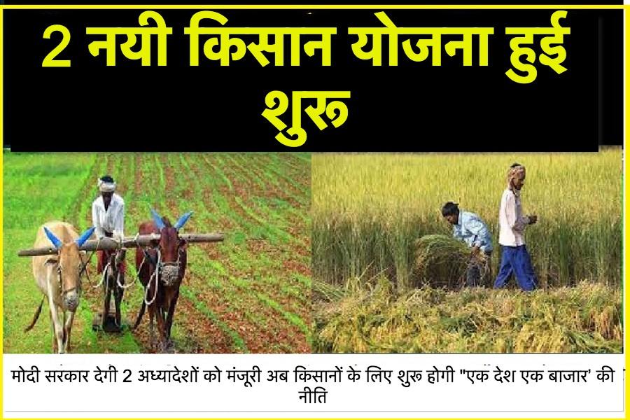 नयी किसान योजना