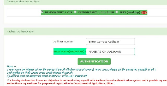Bihar Kisan Registration Form
