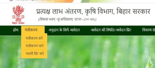 DBT Agriculture Portal Official Website