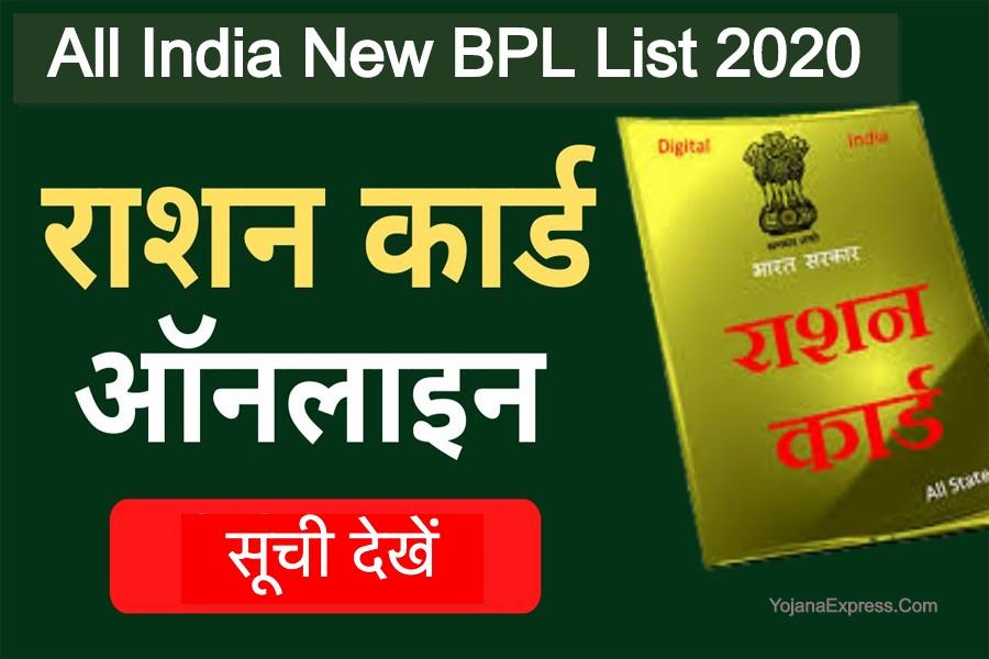 New BPL List 2020