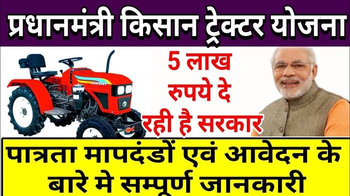 Pradhanmantri Kisan Tractor Yojana