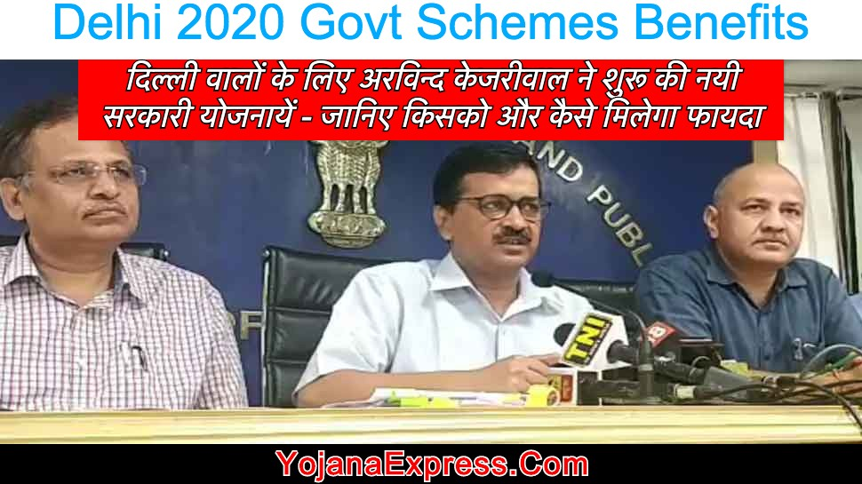 Delhi Govt Schemes List 2020 Benefits In Hindi