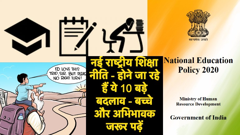 New National Education Policy 2020 In Hindi