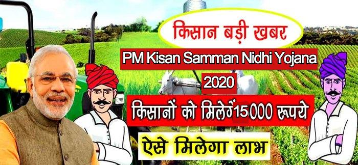 PM Kisan Samman Nidhi Yojana 16 September News Hindi