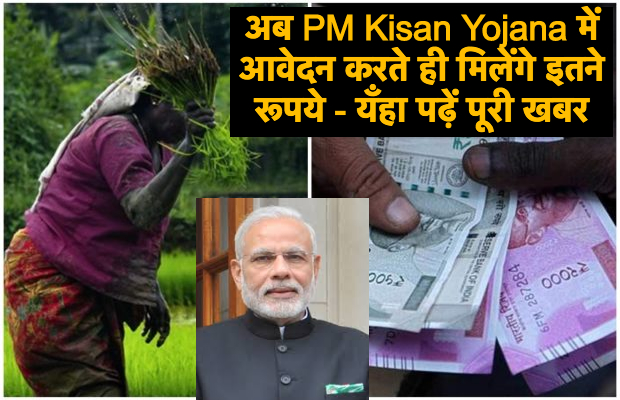 PM Kisan Samman Nidhi Yojana Breaking News About Online Apply