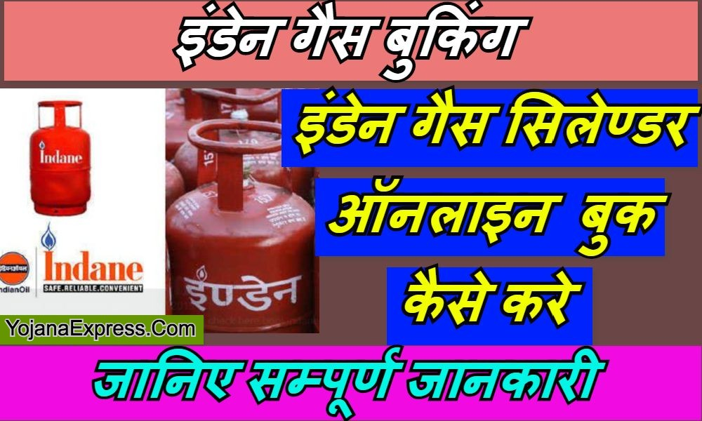 Indane Gas Booking Online In Hindi