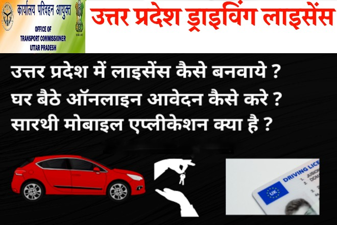 UP Driving Licence Online Apply Hindi