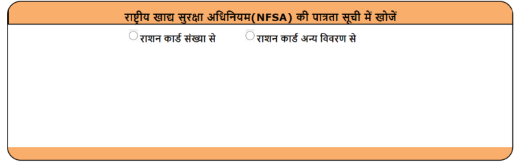 UP NFSA List Check By Ration Card