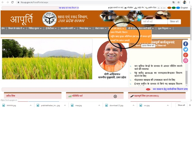 UP Ration Card List Checking Official Portal